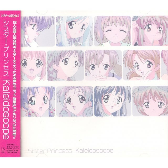 Kaleidoscope (Sister Princess)