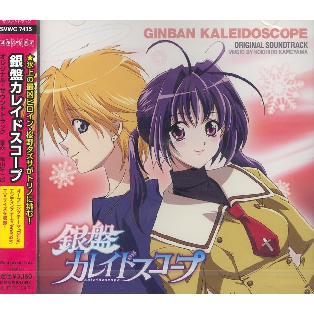 Ginban Kaleidoscope Original Soundtrack