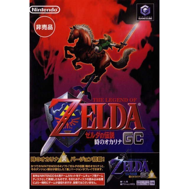 The Legend of Zelda: Ocarina of Time & Master Quest [Special Disk]