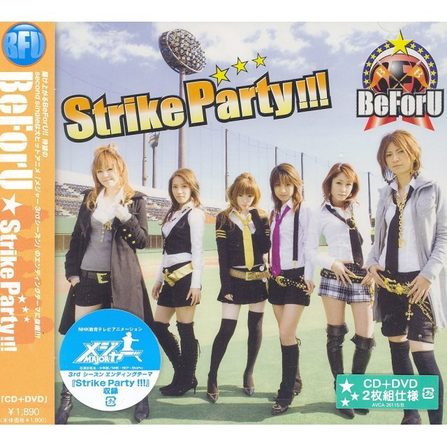 Strike Party!!! [CD+DVD]