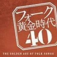 Folk Ogon Jidai 40 -The Golden Age of Folk Songs-