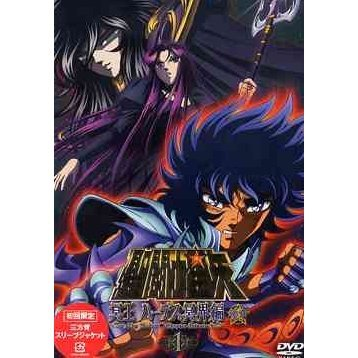 Saint Seiya Meiou The Hades Meikai hen kosho (Chapter Inferno Part 2) 1