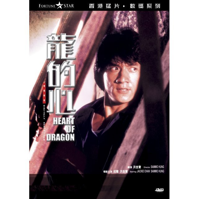 Heart Of The Dragon [Digitally Remastered]