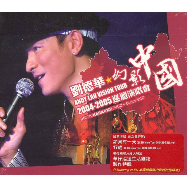 Andy Lau 2004-2005 Vision Tour - China Karaoke [2VCD+Bonus VCD]