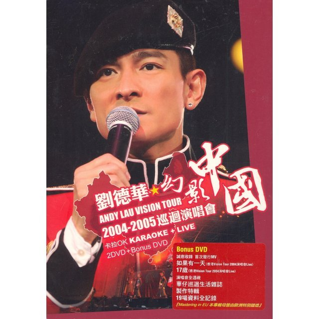 Andy Lau 2004-2005 Vision Tour - China Karaoke [2DVD+Bonus DVD]