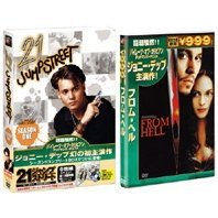 21 Jump Street Season One DVD Box + From Hell Special Set [Limited Edition]