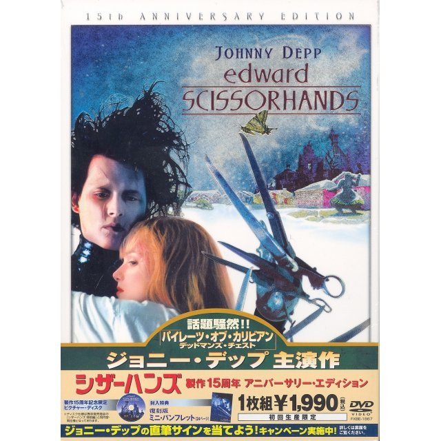 Edward Scissorhands 15th Anniversary Edition [Limited Edition]