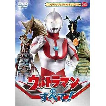 Ultraman no Subete!