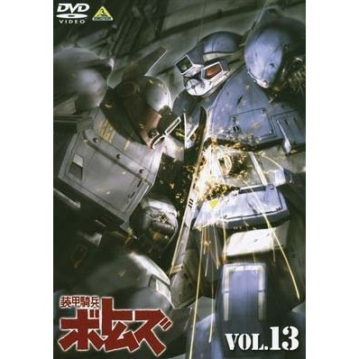 Armored Trooper Votoms Vol.13