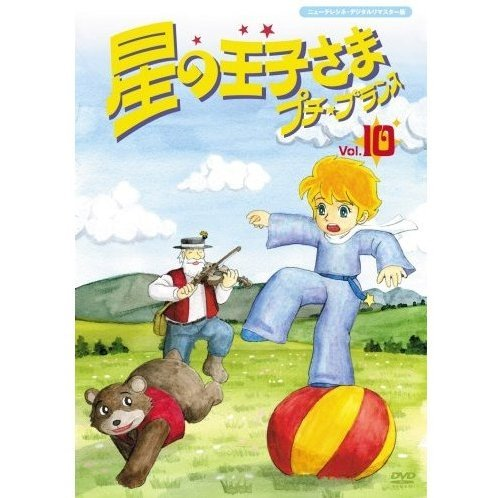 The Little Prince Petit France Vol.10