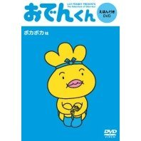 Lily Franky Presents Odenkun DVD Ehon 1 [DVD + Picture Book Limited Edition]