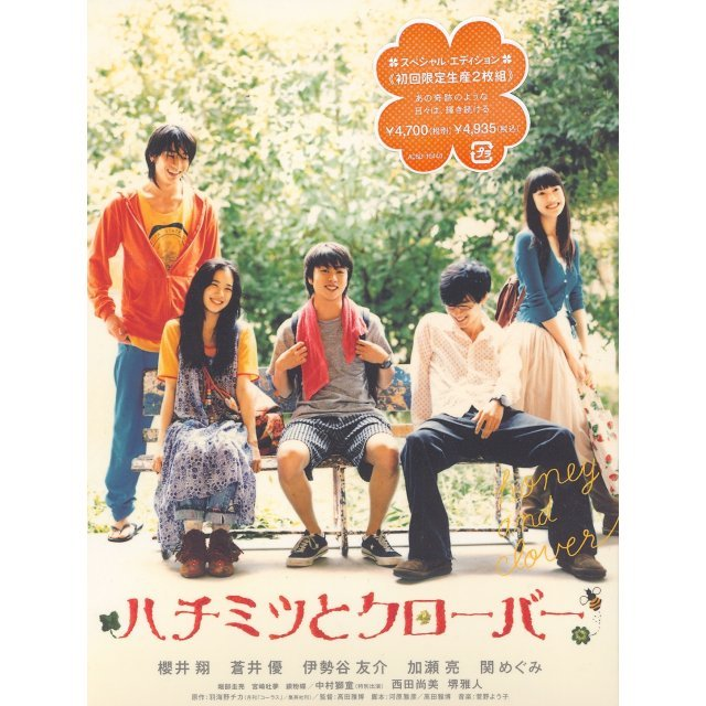 Honey And Clover Special Edition [Limited Edition]