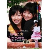 Haruko UP DatePart.1 [DVD+CD Special Edition]