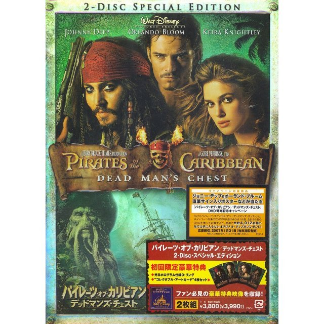 Pirates Of The Caribbean: Dead Man's Chest 2-Disc Special Edition