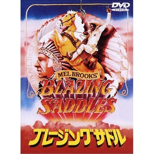 Blazing Saddles [Limited Pressing]