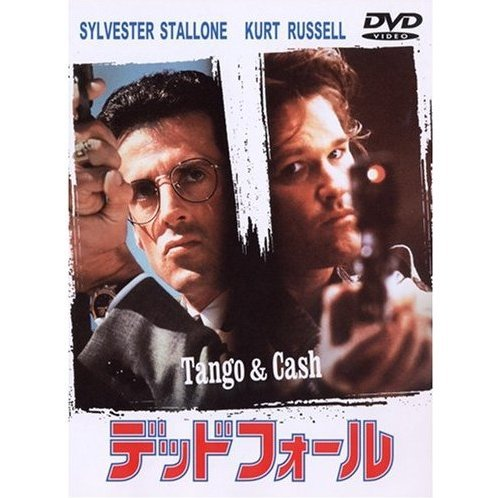 Tango & Cash [Limited Pressing]