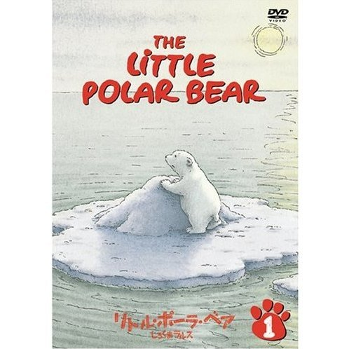 Little Polar Bear TV Series 1 [Limited Pressing]