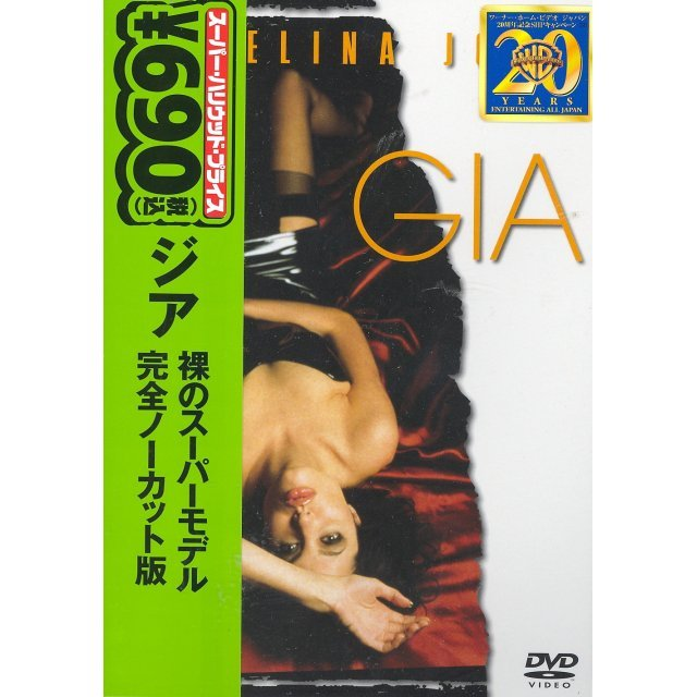 Gia [Limited Pressing]