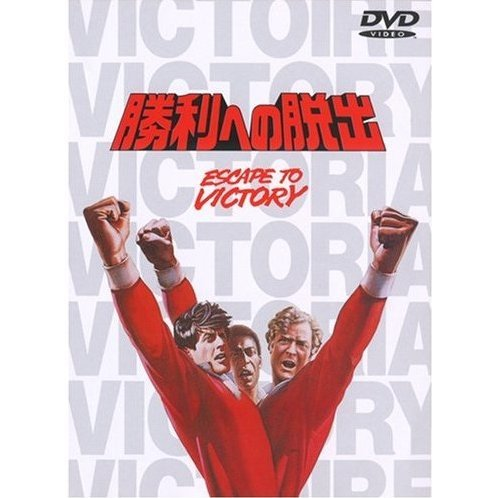Escape To Victory [Limited Pressing]