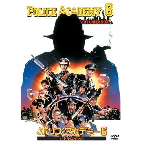 Police Academy 6: City Under Siege [Limited Pressing]