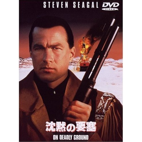 On Deadly Ground [Limited Pressing]