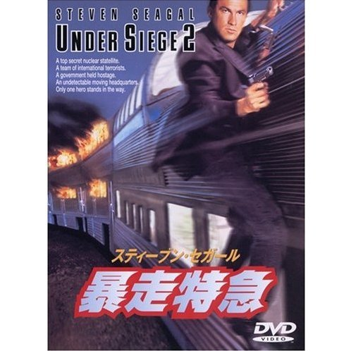 Under Siege 2 [Limited Pressing]