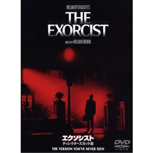 Exorcist Director's Cut Edition [Limited Pressing]