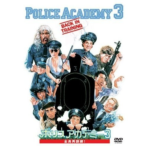 Police Academy 3:Back In Training [Limited Pressing]