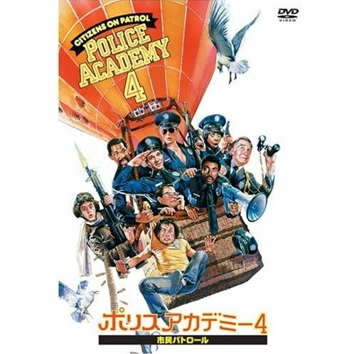 Police Academy 4:Citizens On Patrol Special Edition [Limited Pressing]