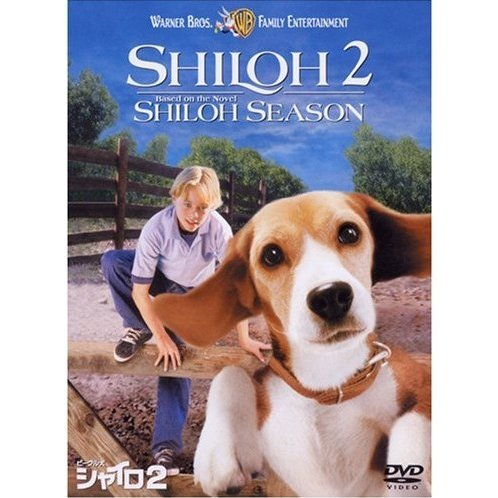Shiloh 2 Special Edition [Limited Pressing]