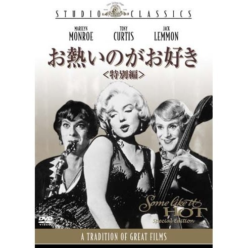 Some Like It Hot [Special Edition]