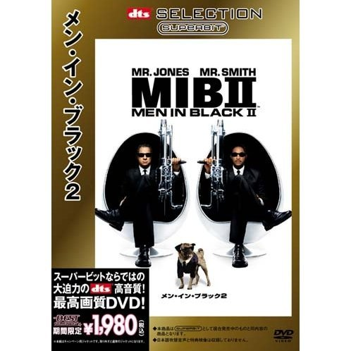 Men In Black 2  [Limited Pressing]