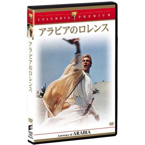 Lawrence Of Arabia Complete Edition