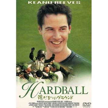 Hardball [Limited Pressing]