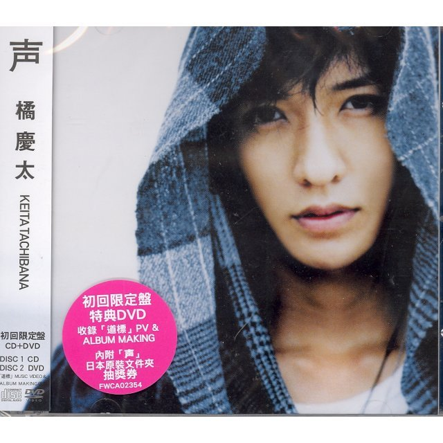 Koe [CD+DVD]