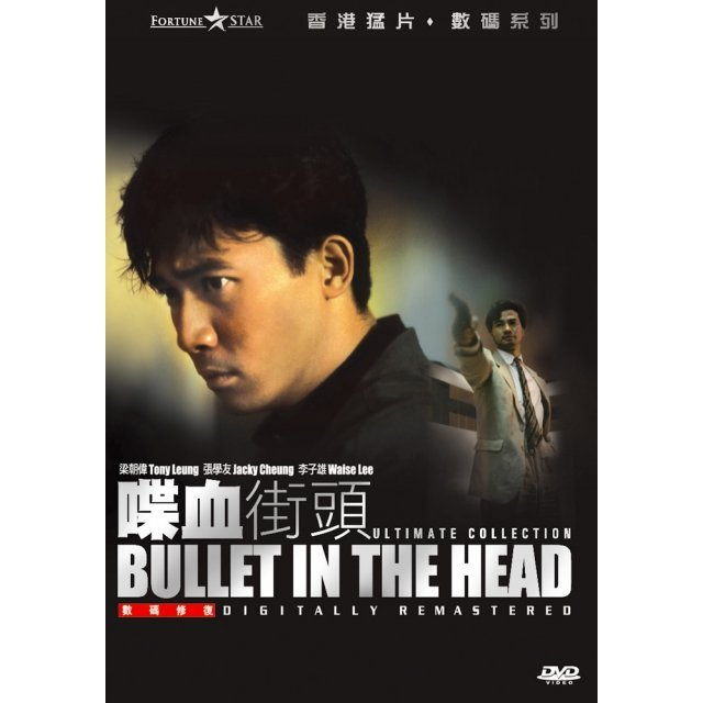 Bullet In The Head [2-Discs Ultimate Collection]