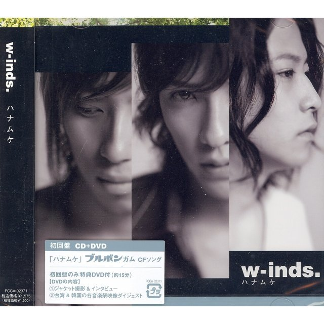 Hanamuke [CD+DVD Limited Edition]