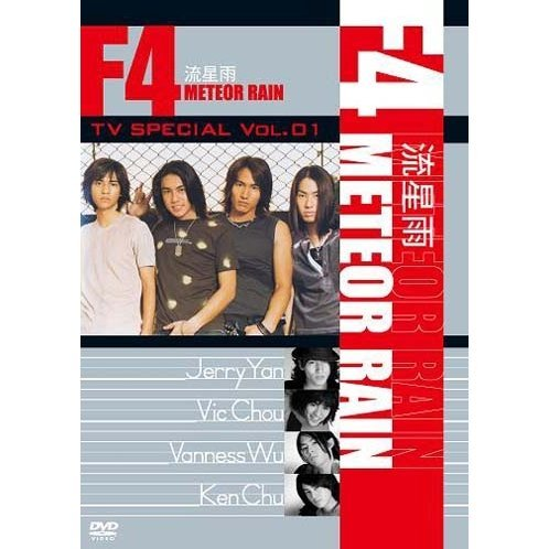 F4 TV Special Vol.1 Meteor Rain