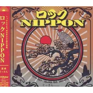 Rock Nippon - Gussan Selection
