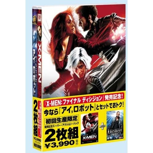X-Men: The Last Stand + I Robot [Limited Edition]