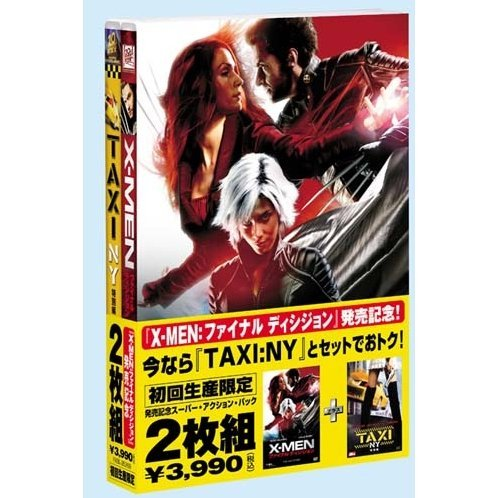 X-Men: The Last Stand + Taxi Ny (Special Edition) [Limited Edition]