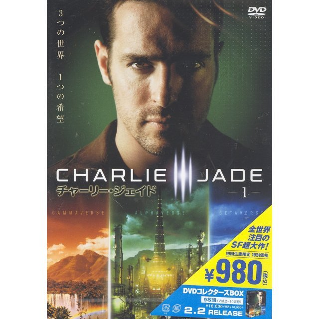 Charlie Jade Vol.1 [Limited Edition]
