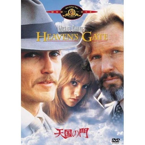 Heaven's Gate [Limited Edition]