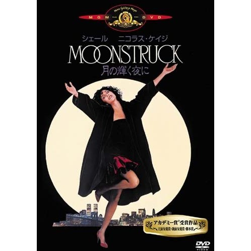 Moonstruck [Limited Edition]