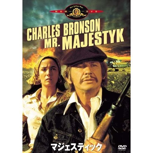 Mr.Majestyk [Limited Edition]