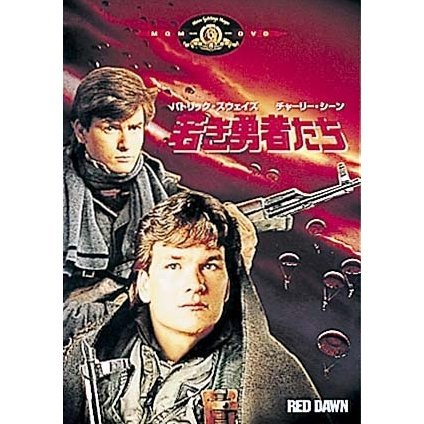 Red Dawn [Limited Edition]
