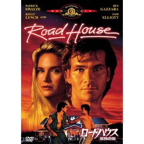Roadhouse [Limited Edition]