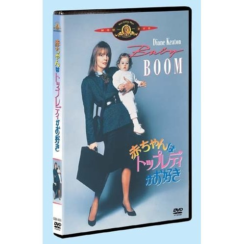 Baby Boom [Limited Edition]