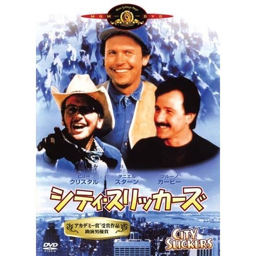 City Slickers [Limited Edition]
