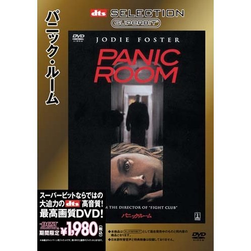 Panic Room (Superbit DTS) [Limited Pressing]